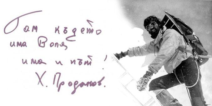 20 април 1984 – денят, в който Христо Проданов изкачва връх Еверест   Green  News